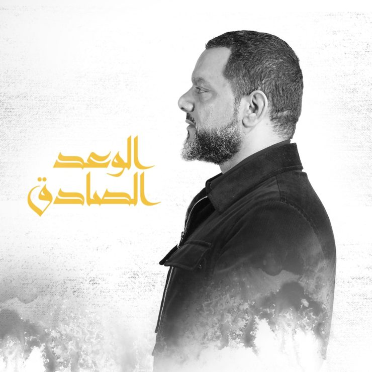 Alwaad Lsadek