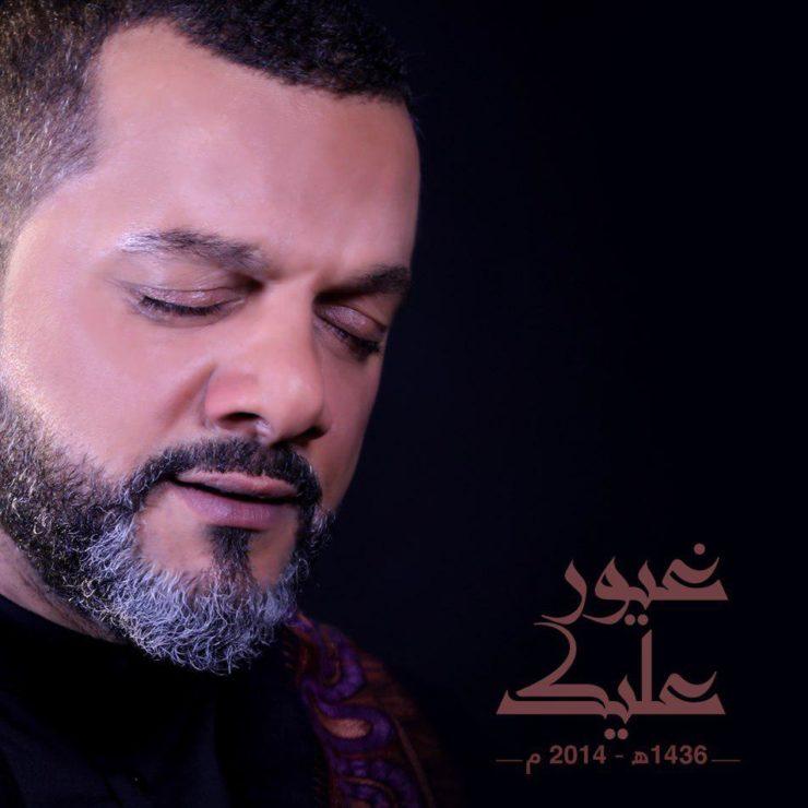 Gayor Alayk