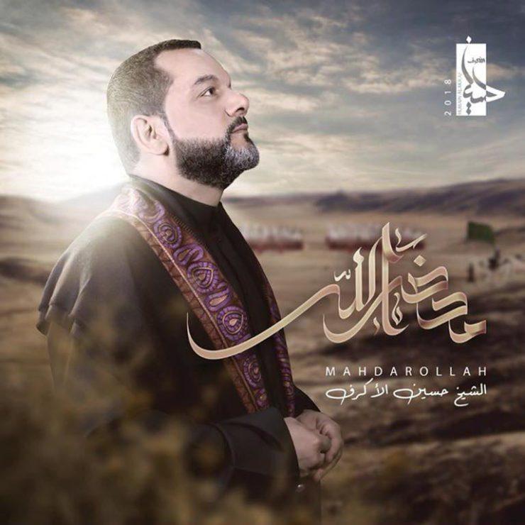 Mahdar Llah