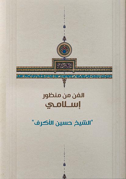 الفن من منظور إسلامي