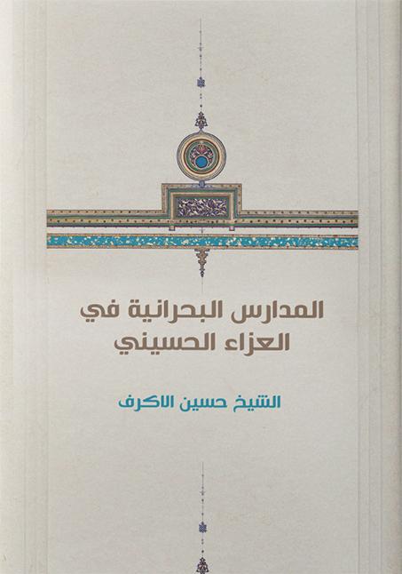 المدارس البحرانية في العزاء الحسيني