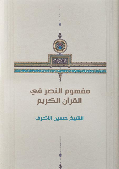 مفهوم النصر في القرآن الكريم